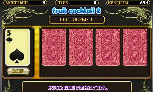 Риск-игра в автомате Fruit Cocktail 2